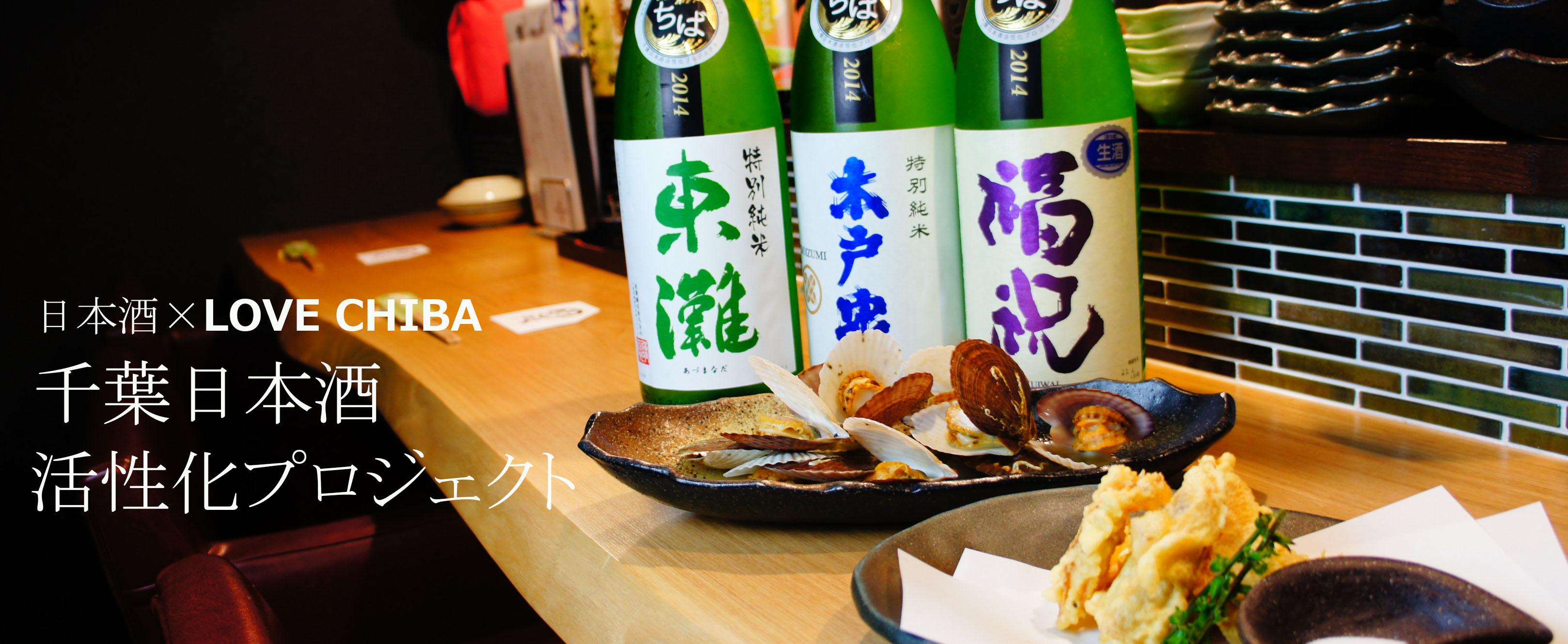 ラブ千葉 日本酒