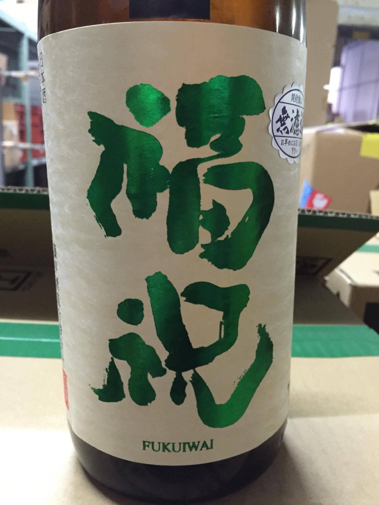 千葉県 日本酒活性化プロジェクト 福祝