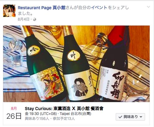 千葉県 日本酒 佐原 東薫酒造 台湾 頁小館