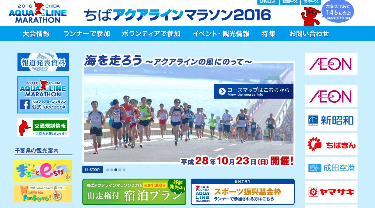 千葉 観光 アクアラインマラソン