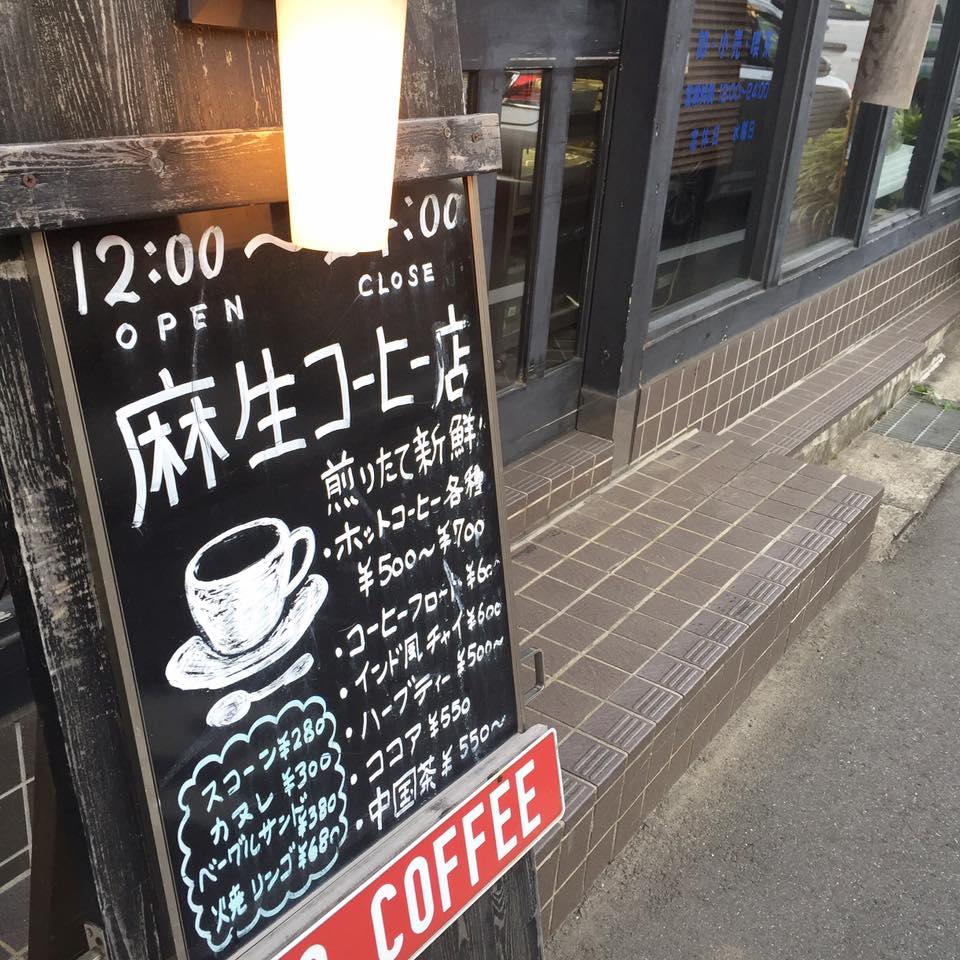 市川 麻生珈琲店