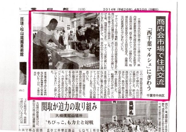 千葉 西千葉 マルシェ イベント (1)